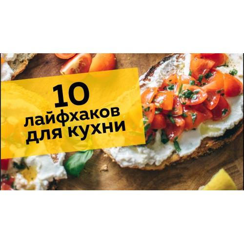 10 лайфхаков для кухни