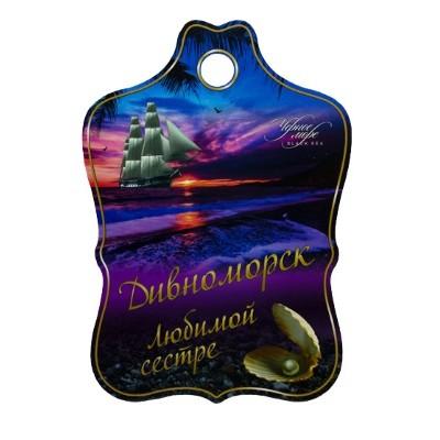 Доска фанера подарочная ЛЮБИМОЙ СЕСТРЕ (ДИВНОМОРСК)