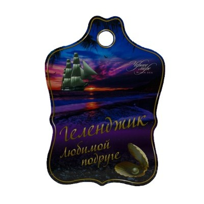 Доска фанера подарочная ЛЮБИМОЙ ПОДРУГЕ (ГЕЛЕНДЖИК)