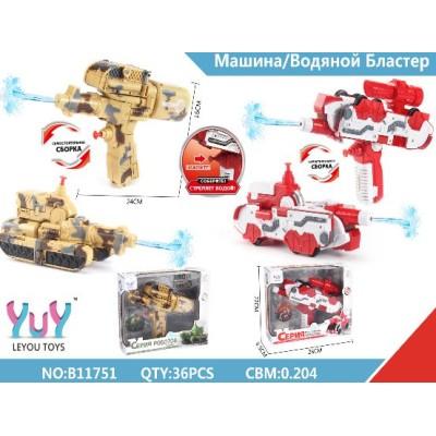 Трансформер-машина/водяной бластер