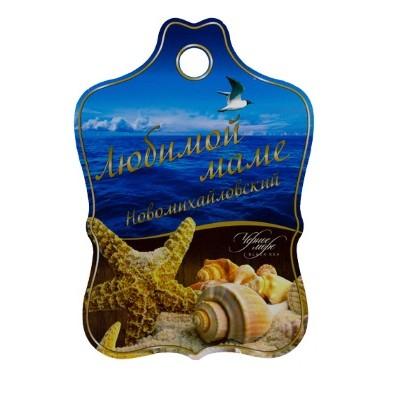 Доска фанера подарочная ЛЮБИМОЙ МАМЕ (НОВОМИХАЙЛОВСКИЙ)
